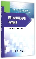 雨水利用技术与管理(全国中等职业教育水利类精品教材)