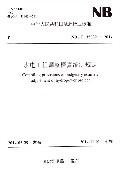 水电工程调整概算编制规定(NB\T35032-2014)/中华人民共和国能源行业标准