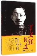 丁文江自述/二十世纪名人自述系列