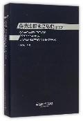 英美法律术语辞典(英汉双解)(精)