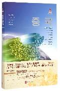 中国(朝鲜文版)/中国概览丛书
