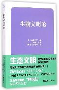 生物文明论/日研智库