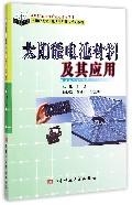 太阳能电池材料及其应用(太阳能光伏与照明应用技术系列教材)