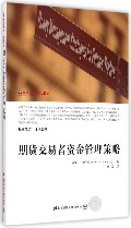 期貨交易者資金管理策略(引進版)