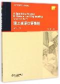 理工英语口语教程(学生用书)/专门用途英语课程系列