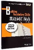 英语词汇提高(第2版)/英语词汇学习丛书