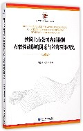 我国上市公司内部控制有效性的影响因素与经济后果研究/经济管理学术新视角丛书
