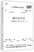 建筑设计防火规范(GB50016-2014)/中华人民共和国国家标准