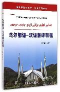 乌尔都语-汉语翻译教程(印度语言文学***特色专业建设点系列教材)