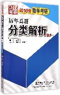 数学一(2016版)/数学考研历年真题分类解析