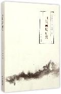 明代画院研究(对明代画院制度进行深入考察,收录迄今最全面的明代宫廷画家名录)