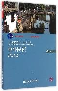 中外民俗(第4版)/高等职业教育旅游与饭店管理专业教材新系/换代型系列