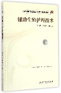 辅助生殖护理技术(全国辅助生殖技术规范化培训教材)