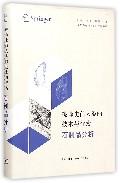 破译史前人类的技术与行为(石制品分析)(精)
