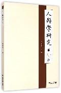 人类学研究(第6卷)