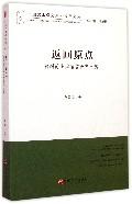 返回原点(舞蹈的身体语言研究文集)/博导文丛/中国艺术学文库