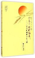 作为自我的稻米--日本人穿越时间的身份认同