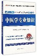 中医学专业知识(2015*新版医疗卫生系统公开招聘工作人员考试核心考点)