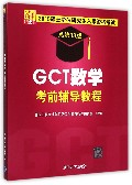 GCT数学考前辅导教程(总**3版2015硕士学位研究生入学资格考试)