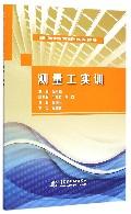 测量工实训(国家中等职业教育改革发展示范校建设系列教材)