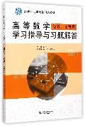 高等数学学习指导与习题解答(经管文科类21世纪高等院校规划教材)