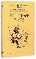 骑竹竿的疯子/好孩子好故事丛书系列