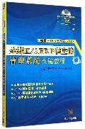 金蝶K\3ERP供应链管理系统实验教程(附光盘适用于K\3WISE V13.1版金蝶ERP实验课程指定教材)