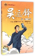 吴运铎(把一切献给党)/共和国劳模故事丛书