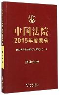 中国法院2015年度案例(保险纠纷)