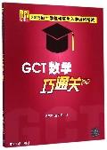 GCT数学巧通关(2015硕士学位研究生入学资格考试)