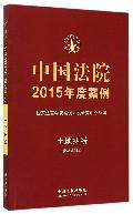 中国法院2015年度案例(土地纠纷)