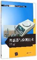 传感器与检测技术(中等职业教育机电技术应用专业课程改革成果系列教材)
