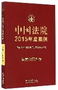 中国法院2015年度案例(买卖合同纠纷)