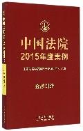 中国法院2015年度案例(金融纠纷)