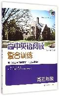 高中英语阅读复合训练(高3全国通用版)