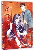 哑舍(8)/古风幻想系列/知音漫客丛书