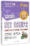 中学生议论文论点论据大全(全彩版升级版)