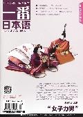 一番日本语(附光盘2015年5月第5期中日双语)