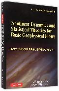 非线性动力学和统计理论在地球物理流动中的应用(英文版)