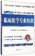 临床医学专业知识(2015*新版医疗卫生系统公开招聘工作人员考试核心考点)