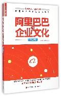 阿里巴巴的企业文化(第2版)/标杆企业研究经典系列
