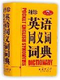 袖珍英语同义词词典(新版)