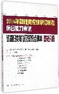 2016年管理类专业学位联考综合能力考试试题归类解析及知识点清单(逻辑分册)