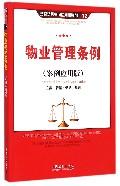 物业管理条例(案例应用版)/法律法规案例应用版系列