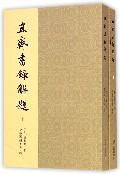 直斋书录解题(全二册)