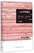中国小说源流论(修订版)(精)