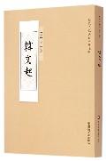 韩文起/历代文史要籍注释选刊