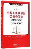 中华人民共和国劳动合同法(案例应用版)/法律法规案例应用版系列