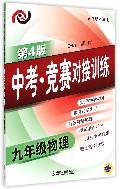 九年级物理(第4版各版本适用)/中考竞赛对接训练