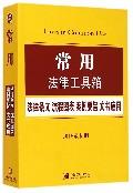 常用法律工具箱(2015*新版)